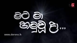 Mata Ma Hamuwu Da ( 17-06-2018 ) Thumbnail