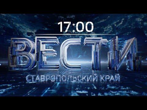 «Вести. Ставропольский край» 24.01.2020