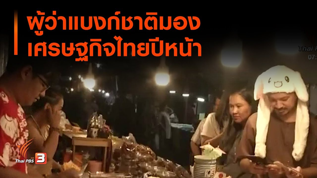 ผู้ว่าแบงก์ชาติมองเศรษฐกิจไทยปีหน้า : ตั้งวงคุยกับสุทธิชัย (21 พ.ย. 62)