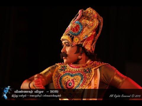 Dance Drama | நாட்டிய நாடகம்