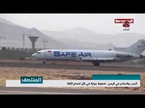 الحرب والسلام في اليمن .. ضغوط دولية في ظل انعدام الثقة  | تقرير يمن شباب