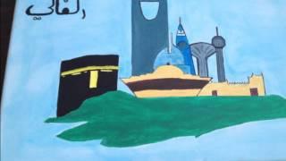 رسوم طالبات المدرسة92ب  بجدة   وطني في عيوني