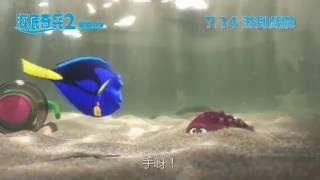 《海底奇兵 2 》電影預告 Disney Pixar - Finding Dory movie trailer