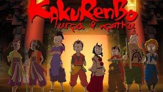 Игра в прятки / Kakurenbo / カクレンボ / Hide and Seek (2004)