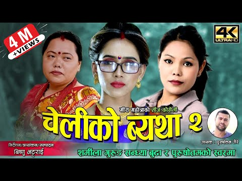 cheliko-byatha-2-by-sarmila-gurung-teej-song-2076-l-purusottam-gaire-&-sandhya-buda