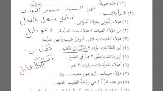 Том 1. урок 22 (13). Мединский курс арабского языка.
