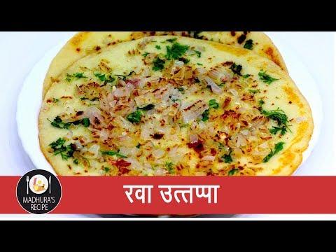 झटपट रवा उत्तपा । Instant Rava Uttapam Recipe   MadhurasRecipe   Ep - 382