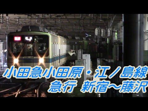 【全区間前面展望】小田急小田原・江ノ島線 急行 新宿~藤沢 Odakyū Line Express Shinjuku to Fujisawa