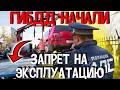 ГИБДД Снимает с Регистрационного Учета Автомобили Штрафуют Водителей и Аннулируют Документы на Авто видео