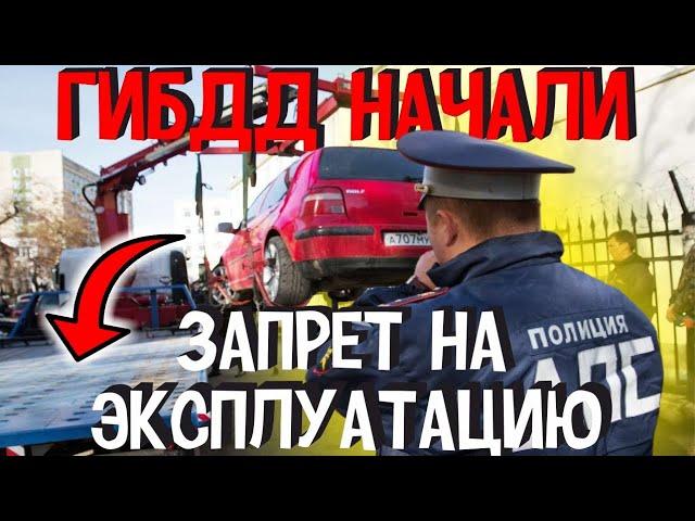 ГИБДД Снимает с Регистрационного Учета Автомобили Штрафуют Водителей и Аннулируют Документы на Авто