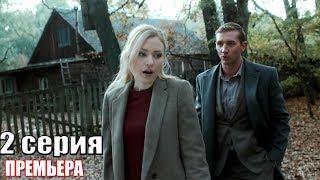 НОВАЯ премьера 2019! В ПЛЕНУ У ЛЖИ (2019) 2 серия Русские мелодрамы 2018, фильмы 2018