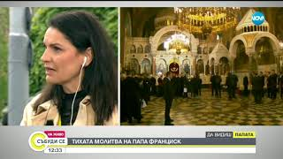 Патриарх Неофит посрещна папа Франциск