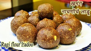 पौष्टिक नाचणीचे लाडू  | Nachaniche ladoo | How to make Nachani Ladoo | MadhurasRecipe | Ep - 352