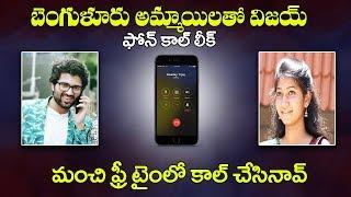 అమ్మాయి తోటి విజయ్ అస్సలు  స్వరూపం | Vijay Devarakonda Leaked Phone Call Record | Telugu Trending