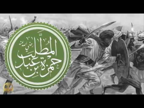 هل تعلم    قصة مقتل حمزة بن عبد المطلب   قصص نبوية
