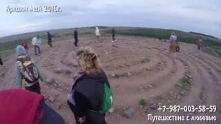 Путешествие из Казани в Аркаим в мае 2016 г.