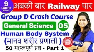 12:00 PM - Group D Crash Course | GS by Shipra Ma'am | Day#05 | Human Body System