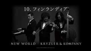 NEW WORLD KRYZLER&KOMPANY 試聴用45sバージョン Copyright 2015 HATS ...