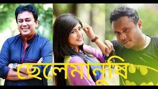 ছেলেমানুষি Eid Natok 2016   Zahid Hasan   Mishu Sabbir   Saba Kabir