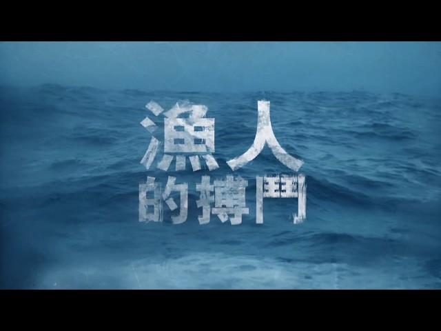 前進海參崴《漁人的搏鬥第16季 》預告: 7月9日起,每週四 晚間10點首播