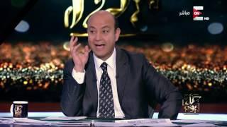 كل يوم - عمرو اديب: سبب تساقط زيادة فى شعري .. الإفتراء بتاع الفساد اللى فى مصر