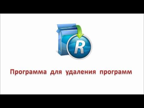 Программа для удаления программ Revo Uninstaller