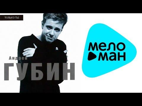 Андрей Губин  - Только ты   (Альбом 1998)