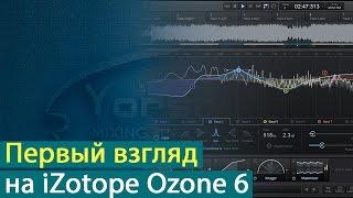 первый взгляд на izotope ozone 6 advanced yorshoff mix