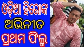 Top odia actor's first Odia movie || By Odia Jana Ajana