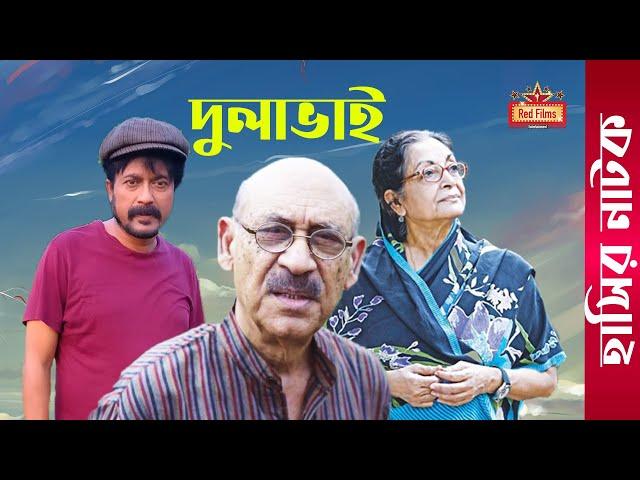 Dula Bhai l দুলাভাই l চরম হাসির নাটক । Abul Hayat | Faruk Ahmed | Dilara Zaman | Bangla Natok 2020