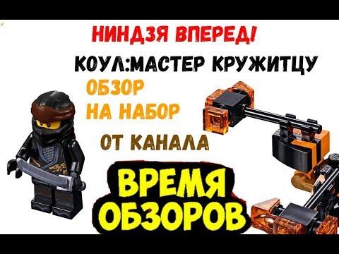 ЛЕГО NINJAGO 70661 КОУЛ МАСТЕР КРУЖИТЦУ ОБЗОР/ВРЕМЯ ОБЗОРОВ