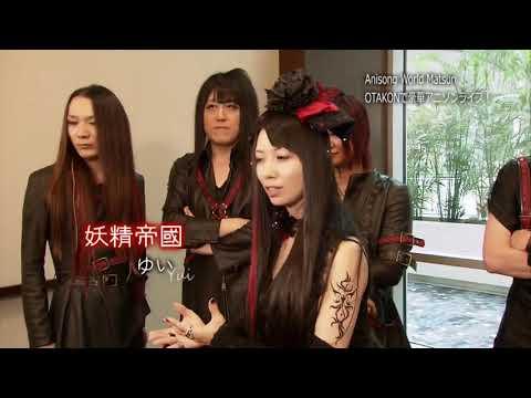 Otakon - Yousei Teikoku Cuts