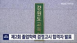 [단신] 제2회 졸업학력 검정고시 합격자 발표 2009…