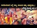 ರಾಮಾಯಣ ಬಗ್ಗೆ ಈ ಹತ್ತು ರಹಸ್ಯಗಳು ತಿಳಿದರೆ ಶಾಕ್ ಆಗ್ತೀರ | Unknown Facts | Top Kannada TV