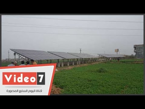 تفاصيل أول مشروع للرى بالطاقة الشمسية فى مصر
