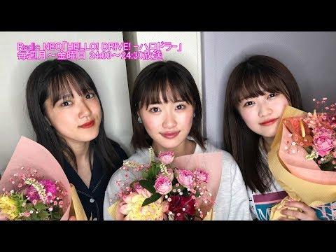 HELLO! DRIVE! -ハロドラ- 工藤遥・小関舞・広瀬彩海・一岡伶奈 #454