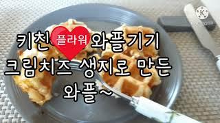 [일상] 남들이 다~ 만들어 먹는다는 크로플♡나도 만들…