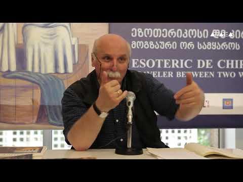 გია ბუღაძის ლექცია  -  ჯორჯო დე კირიკო