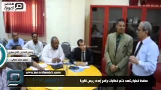 مصر العربية | محافظ المنيا يشهد ختام فعاليات برنامج إعداد رئيس القرية