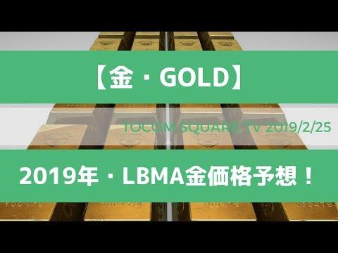 【金】2019年・LBMA金価格予想!(19/2/25)「TOCOMスクエアTV」商品先物相場展望