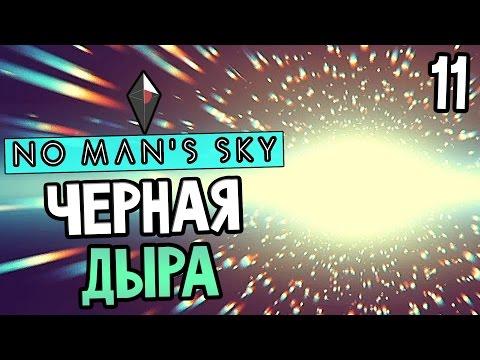 No Mans Sky Прохождение На Русском #11 — ЧЕРНАЯ ДЫРА!