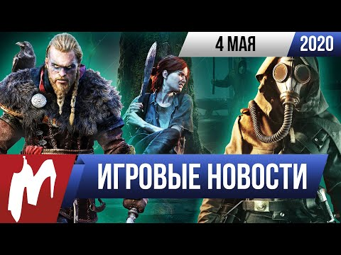 Игромания! ИТОГИ НЕДЕЛИ, 4.05 (Утечка из Sony, Assassin's Creed про викингов, Battlefield завершен)