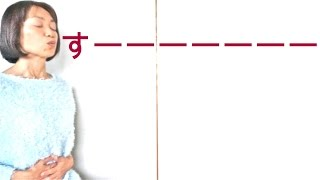 深い呼吸エクササイズ☆セキ込み・息切れ・セキぜんそくの予防改善☆口す...