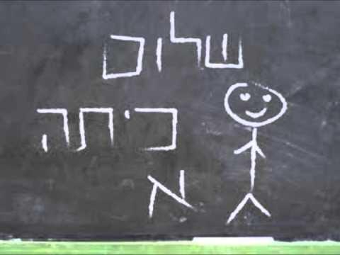 תוצאת תמונה עבור שלום כיתה א'