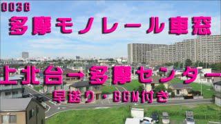 【多摩モノレール車窓】上北台〜多摩センター側面展望【早送り・BGM付き】