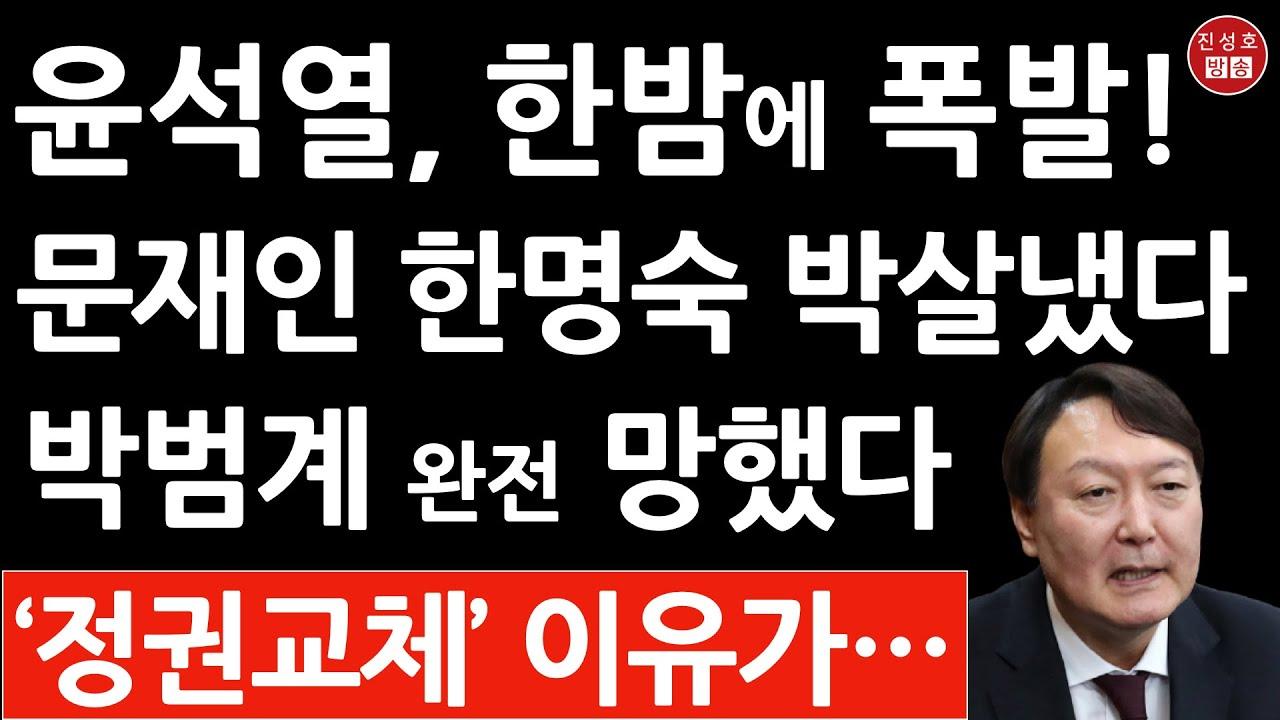 윤석열이 한밤에 열받아 올린 입장문! 문재인 한명숙 얼굴 못든다! 박범게 멘붕! (진성호의 융단폭격)