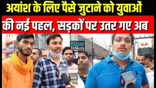 Bihar के Ayansh के लिए Patna के युवाओं की नई पहल, सड़कों पर घूम-घूमकर ऐसे कर रहे चंदा