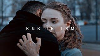 Вика и Игорь | Как ты там
