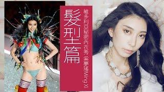 Astor│●髮型篇●2016 Victoria's Secret 維多利亞秘密內衣秀 奚夢瑤Ming Xi