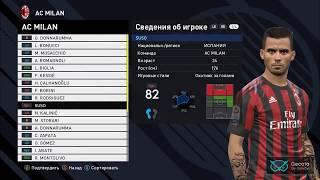 PES 2017 Face AC Milan Players